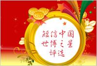 2009年-2010年短信中国迎世博创意短信大赛获奖名单