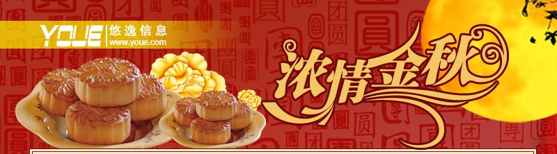 2011年中秋节放假通知