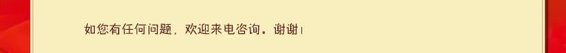 2011国庆放假通知