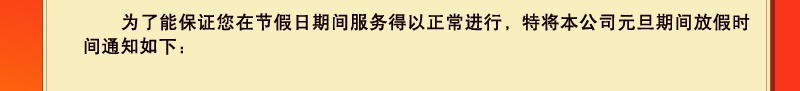 悠逸信息2012年元旦放假通知