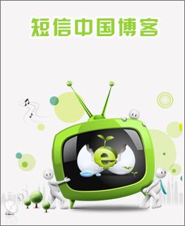 短信中国博客