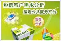SMS短信应用平台行业首创 短信客户需求分析体系概述